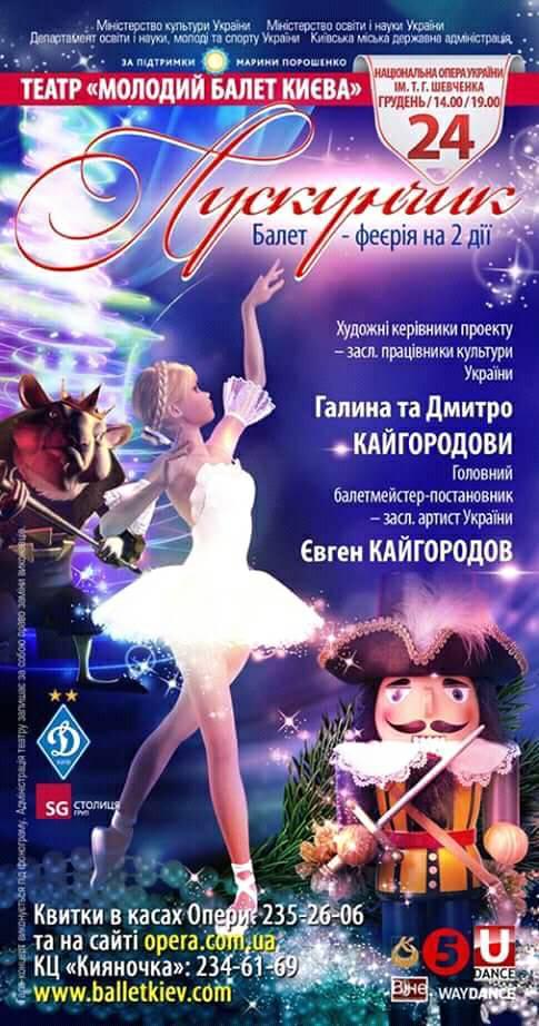 Театр Молодий балет Києва, вистава Лускунчик, 2017