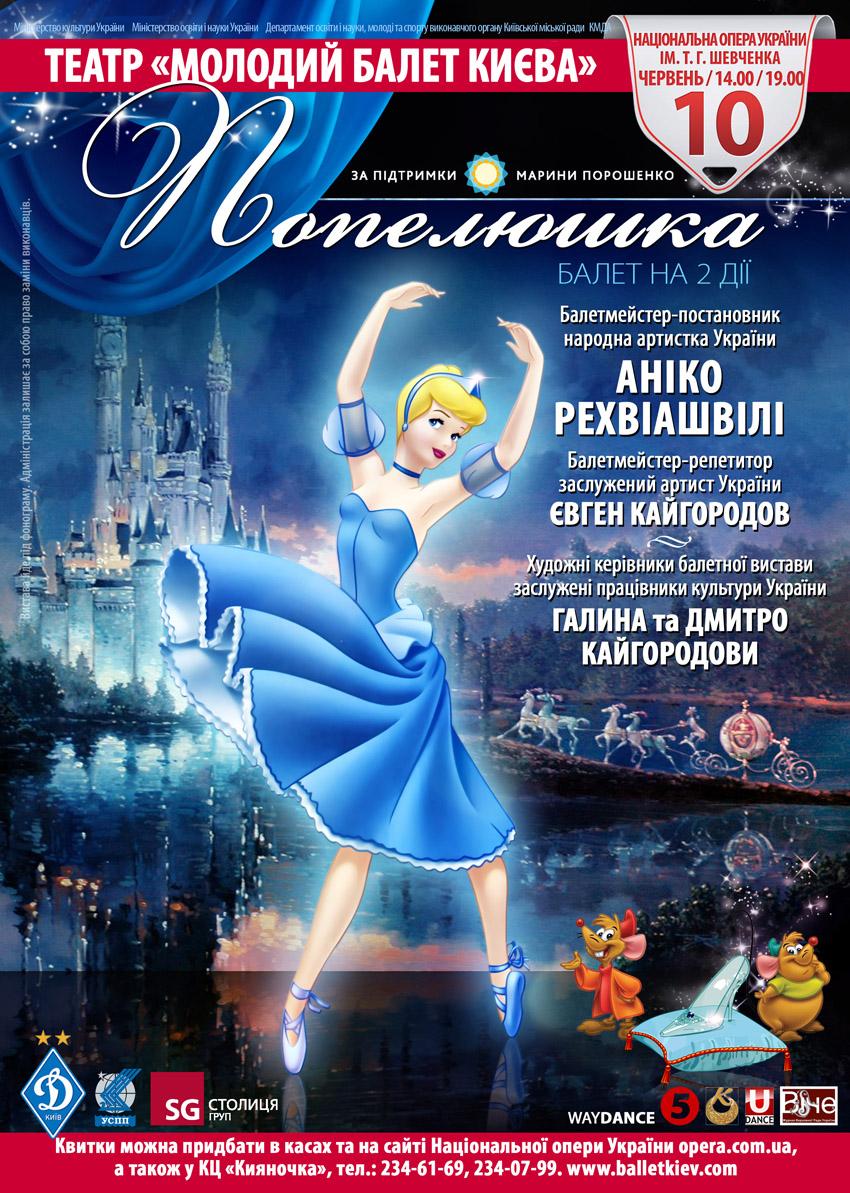 Театр Молодий балет Києва, балетна вистава «Попелюшка»