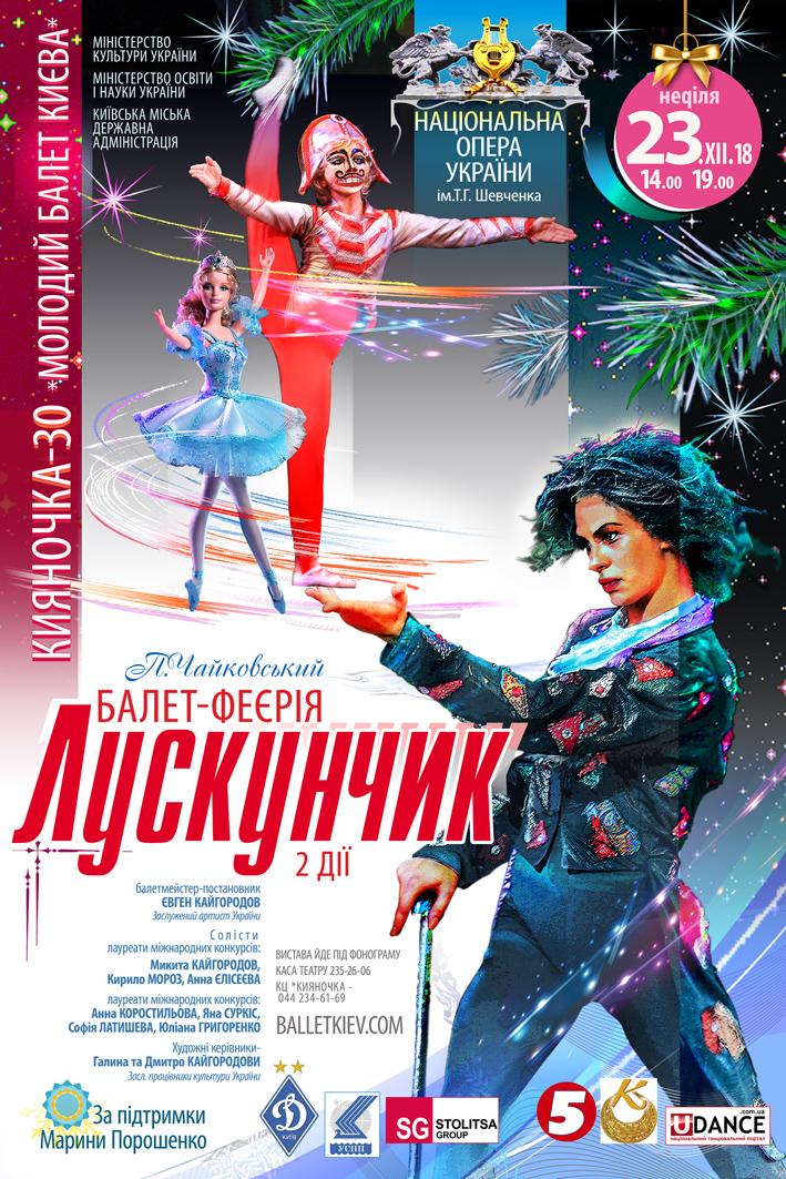 Театр Молодий балет Києва, балет-феєрія «Лускунчик»