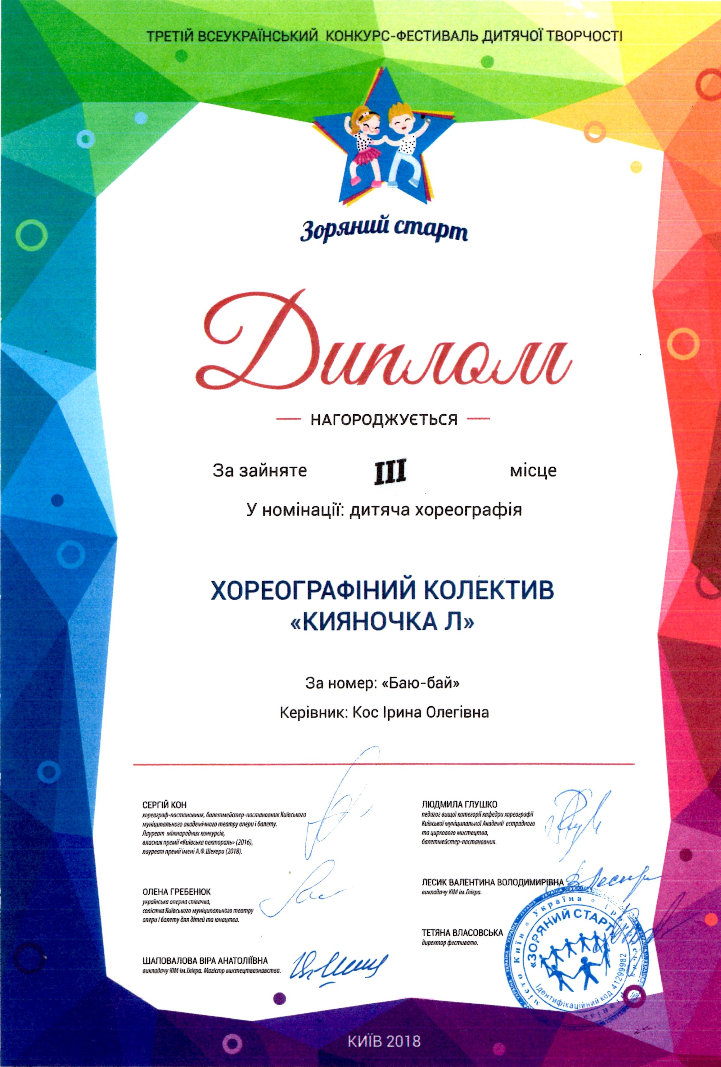 Третій всеукраїнський конкурс-фестиваль дитячої творчості