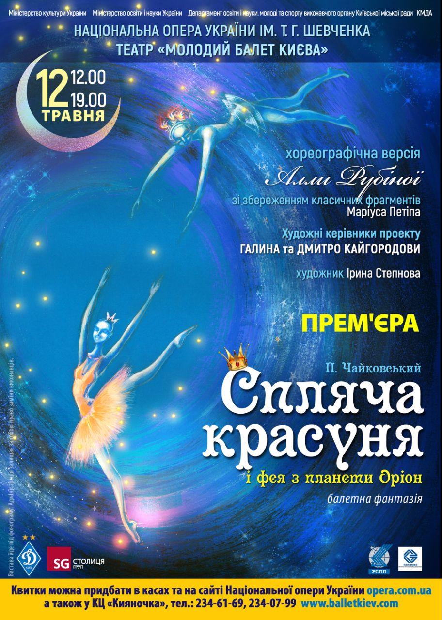 Театр Молодий балет Києва, балетна-фантазія «Спляча Красуня»