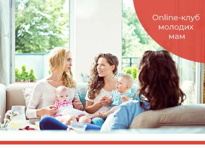 Online-клуб молодих мам