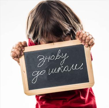 як допомогти дитині адаптуватися до школи. Школа-сад Кияночка
